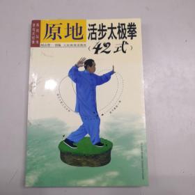 原地活步太极拳 42式