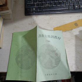 太极拳 太极剑教材下册