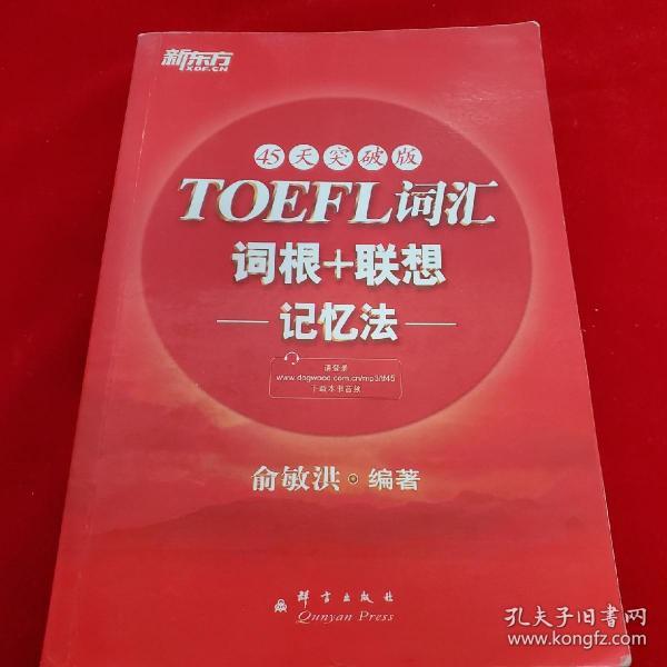 新东方:TOEFL词汇词根+联想记忆法(45天突破版)