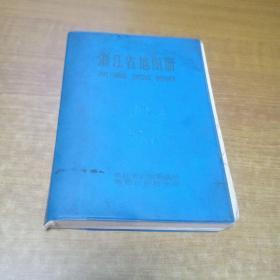 浙江省地图册浙江省地名委员会盖章本(浙江省地名普查纪念章)1981年一版一印,32开蓝塑壳软精装