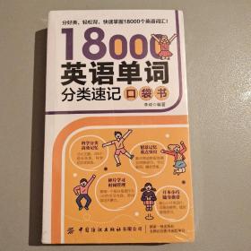 18000英语单词分类速记口袋书