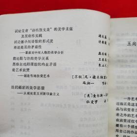 艺术美学文摘(三)