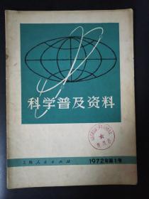 科学普及资料(1972年第1号)