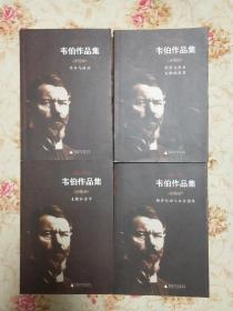 韦伯作品集 1 学术与政治 2 经济与历史支配的类型3支配社会学 4经济行动与社会团体