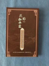 天津和平区全域旅游导览图