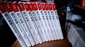德川家康(1-13全)