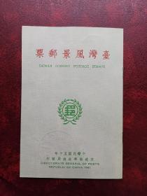 专22 1961年 风景邮票 总局赠小册子 很少见