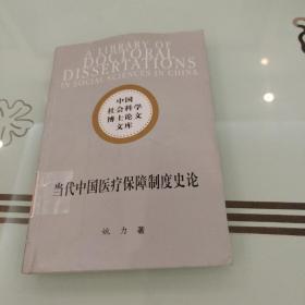 中国社会科学博士文库:当代中国医疗保障制度史论