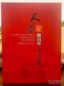大益普洱茶大事典1994-2007精装 实物拍摄