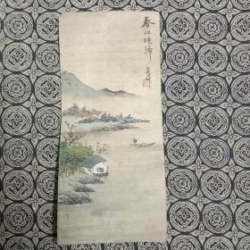 佚名 微型山水画精品《春江晚归》