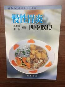 慢性胃炎四季饮食