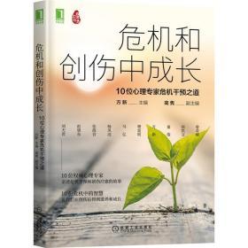 危机和创伤中成长:10位心理专家危机干预之道 唤醒你的内在生命力 方新 机械工业出版社9787111670230正版全新图书籍Book