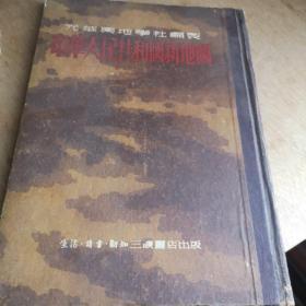 中华人民共和国新地图【精装大16开1册全】1951年印80000册九品A上区