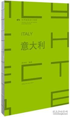 意大利ITALY