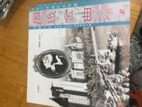 镭射大碟 周璇金曲 金嗓子周旋纪念特辑 唱片