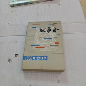 1980年故事会合订本
