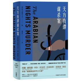 【全新正版】天方夜谭谋杀案(约翰.迪克森.卡尔作品)9787521322620外语教学与研究出版社