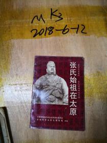 晋阳文史资料 张氏谱牒研究专辑 张氏始祖在太原