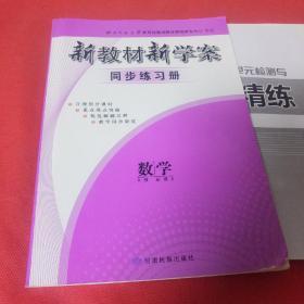 新教材新学案同步练习册  数学 必修5