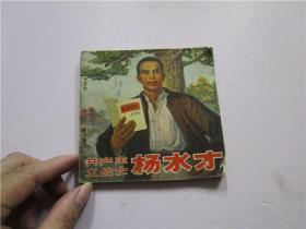 48开文革连环画 共产主义战士杨水才