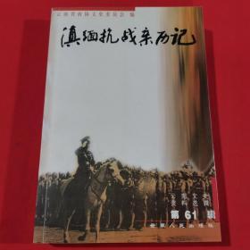 云南文史资料选辑.第61辑.滇缅抗战亲历记