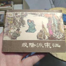 连环画(投降派宋江)