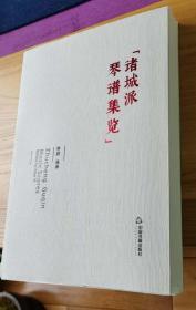 """【古琴 签名  毛边】 茅毅老师的大作《""""诸城派""""琴谱集览》毛边本,签名钤印  诸城派琴谱集览"""