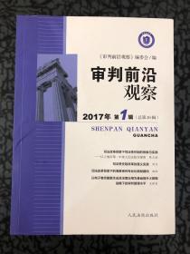 审判前沿观察(2017年第1辑)(总第20辑) /《审判前沿观察》编?
