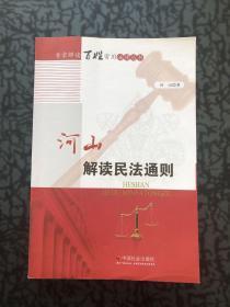 河山解读民法通则 /河山 中国社会出版社