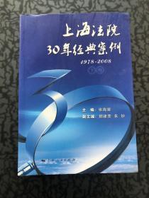 上海法院30年经典案例(1978~2008)(下卷) /张海棠 上海人民出