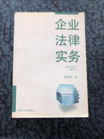企业法律实务 /陈柳裕 浙江人民出版社