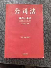 公司法操作小全书 /《法律操作小全书》编委会 法律出版社