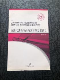近现代法哲学的两次转型及其意义 /陈晖 中国海关出版社
