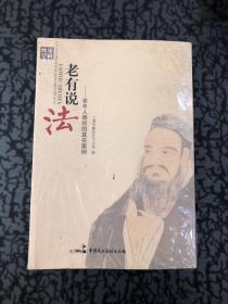 老有说法 : 老年人维权的真实案例 /上海市静安区司法局 中国民主