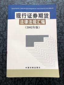 现行证券期货法律法规汇编(2002年版) /中国法制出版社 中国法制?