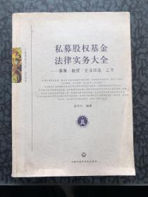 私募股权基金法律实务大全 /赵东升 上海社会科学院出版社
