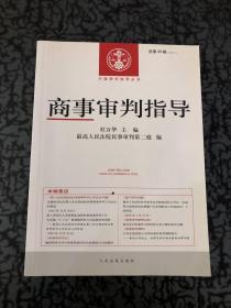 商事审判指导(总第40辑)(2016.1) /杜万华 人民法院出版社