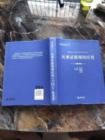 民事证据规则应用 /沈志先 法律出版社