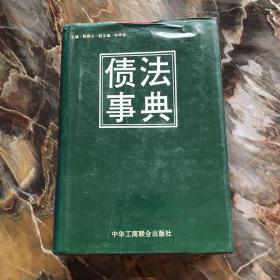 债法事典 /杨振山 中华工商联合出版社