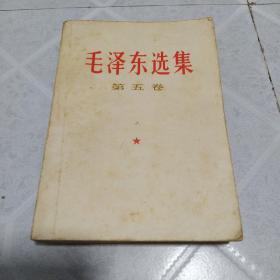19《毛泽东选集第五卷》