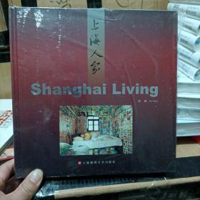 上海人家 未拆封