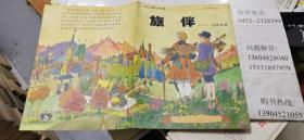 世界儿童文学名著 安徒生童话选之十一:旅伴(铜版 彩图 )16开本