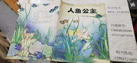 世界儿童文学名著 安徒生童话选之五:人鱼公主(铜版 彩图 )16开本