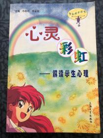 心灵彩虹:解读学生心理 /乐跃明、李金瑞 上海大学出版社
