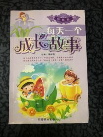每天一个成长故事:智慧卷 /谭树辉 江西美术出版社