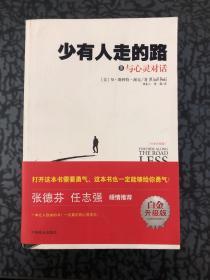 少有人走的路3:与心灵对话 /[美]M·斯科特·派克(M.Scott 中国