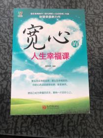 宽心的人生幸福课 /赵丽荣 新世界出版社