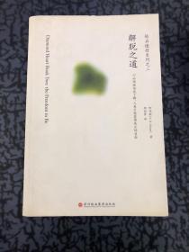 解脱之道:钻石途径系列之二 /阿玛斯、胡因梦 深圳报业集团出版?