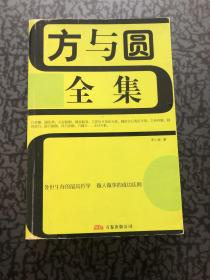 方与圆全集 /宋小威 万卷出版公司