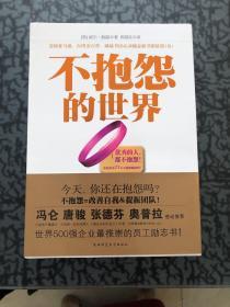不抱怨的世界 /[美]威尔·鲍温(Will 陕西师范大学出版社